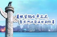 聚焦浙江司法体制改革