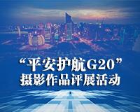 """""""平安护航G20""""摄影比赛"""
