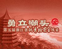 """""""勇立潮头 第五届浙江省优秀检察官风采"""